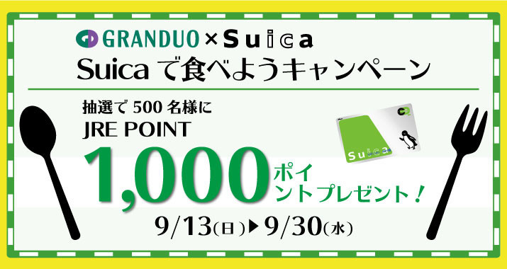 Suicaで食べようキャンペーン開催9/13(日)〜30(水)