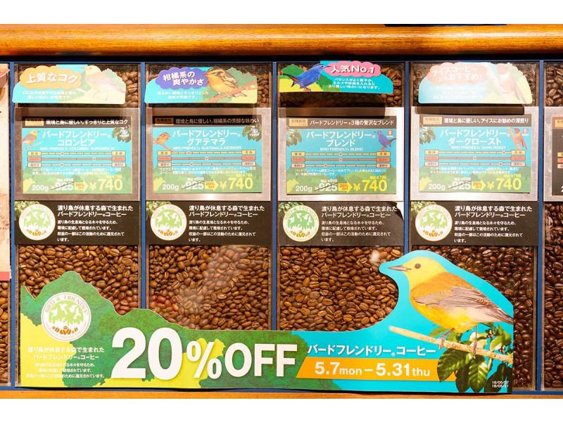 コーヒー 半額 カルディ 豆